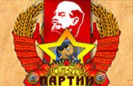 Золото Партии новая игра Вулкан